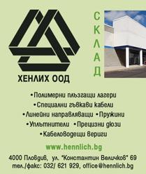 Хенлих