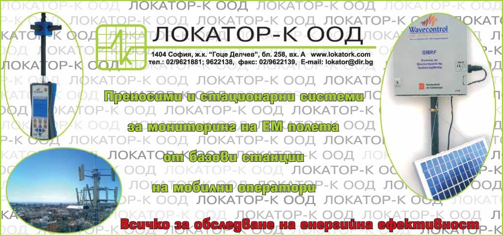 Локатор К