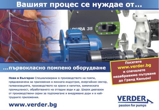 Вердер България
