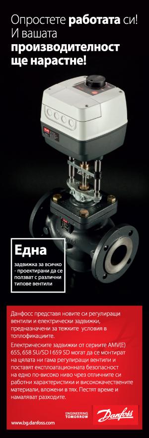 Данфосс, направление Топлофикационна автоматика