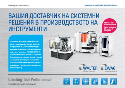 Walter Koerber Solutions