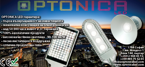 Optonica LED