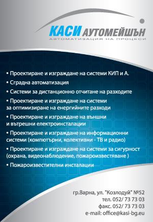 КАСИ Аутомейшън