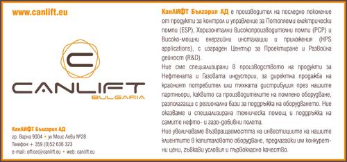 КанЛифт България