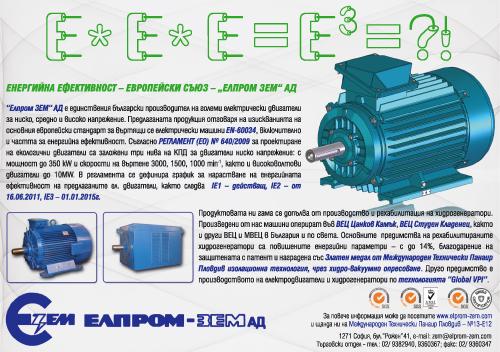 Елпром ЗЕМ