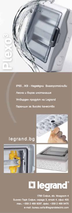 Легранд България