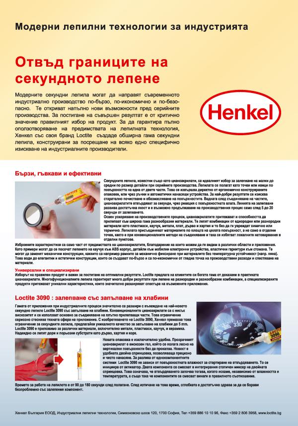 Хенкел България
