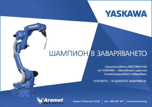 Арамет Роботикс