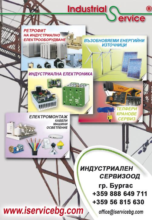 Индустриален сервиз