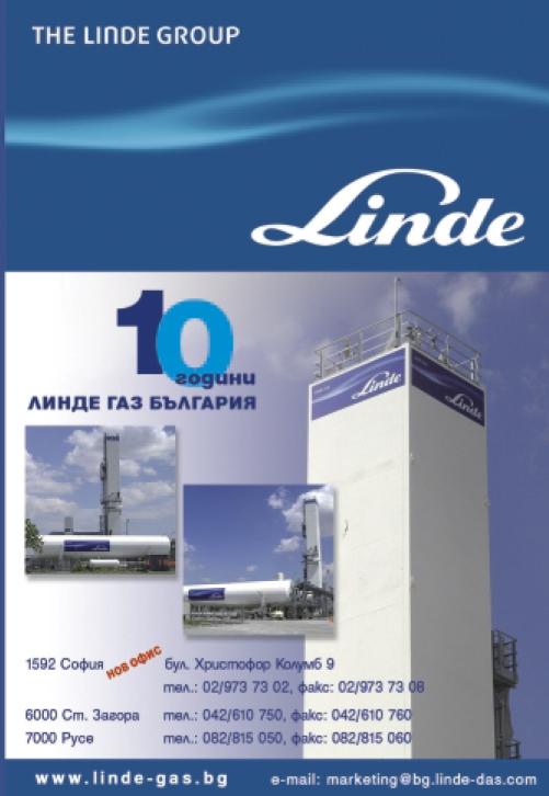 Линде Газ България