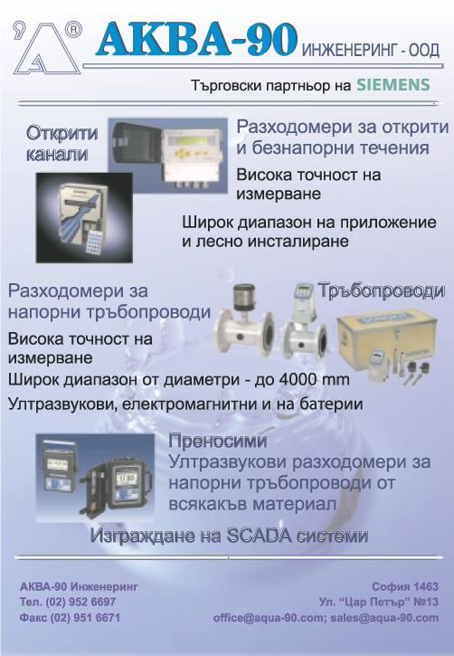 Аква-90 Инженеринг