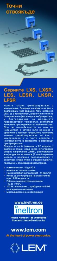 LEM International