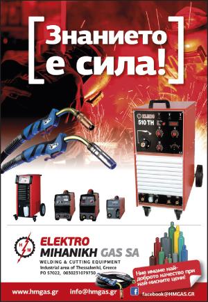 Elektromihaniki GAS