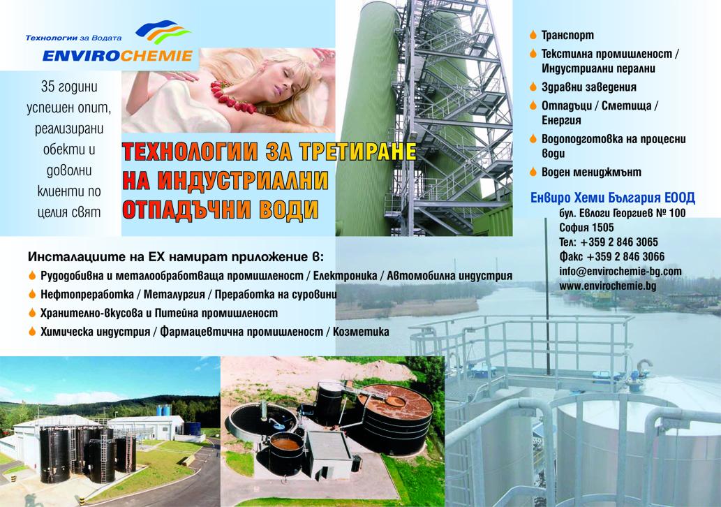 Енвирохеми България