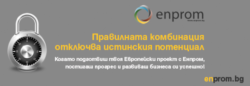 Енпром