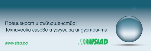 Сиад България
