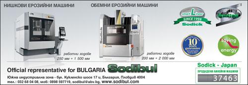 Содибул