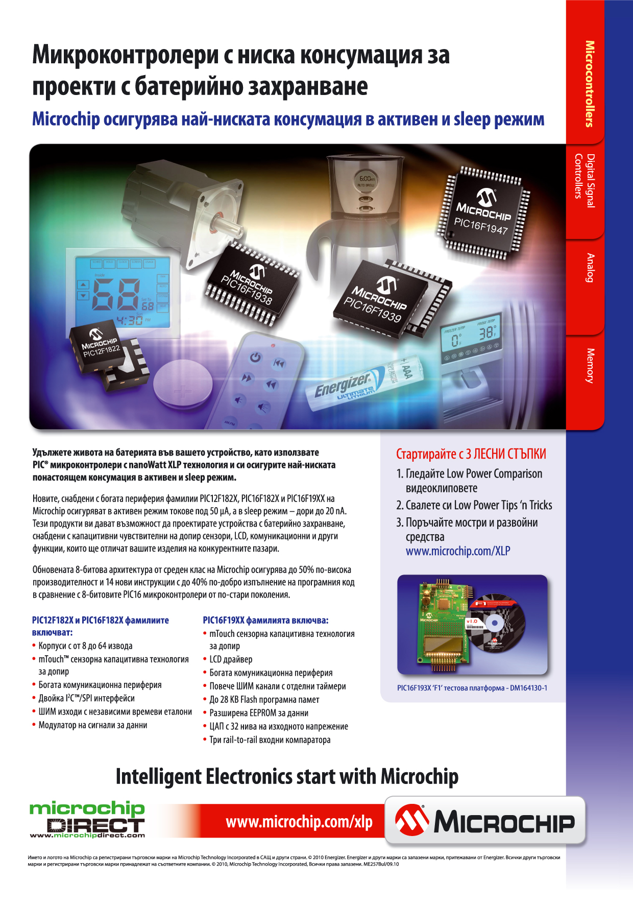 Microchip Technologies