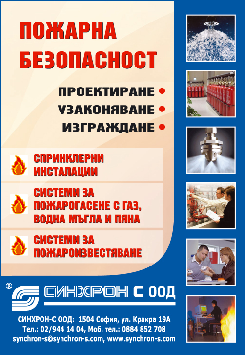 Синхрон - С