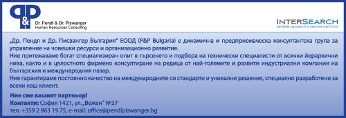 Др. Пендл и др. Писвангер България