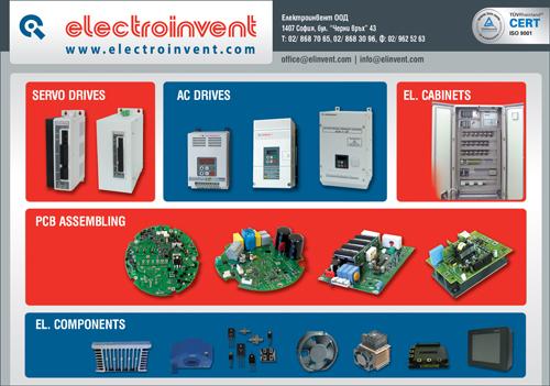Електроинвент