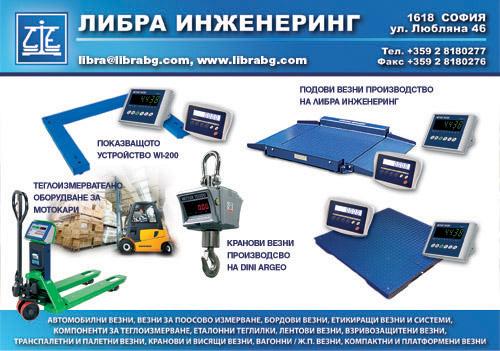 Либра Инженеринг