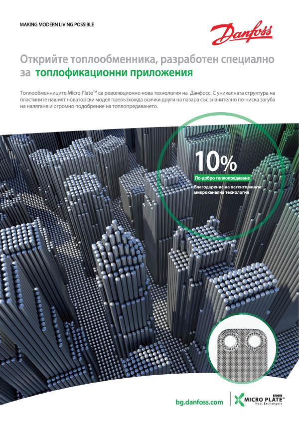 Данфосс Топлофикационна автоматика
