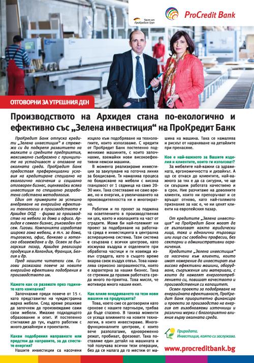 ПроКредит Банк