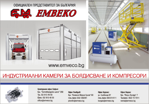 Емвеко