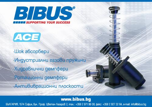 Бибус