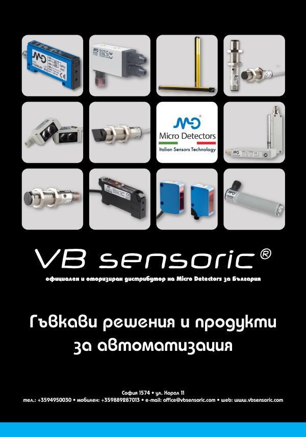 ВБ Сензорик