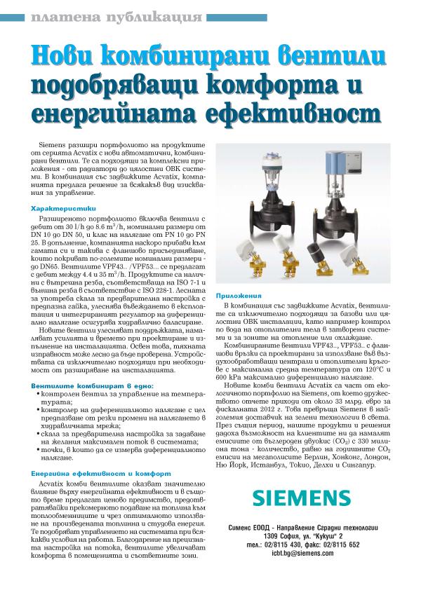 Сименс, направление Сградни технологии