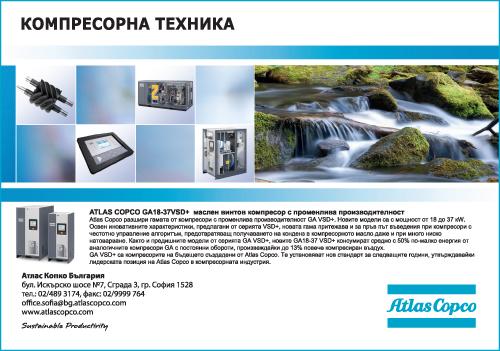Атлас Копко България
