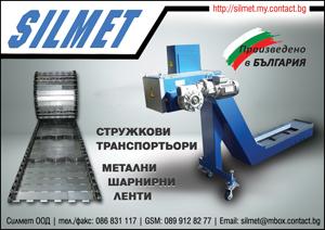 Силмет