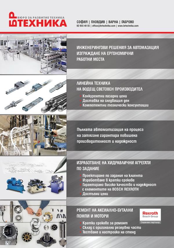 Бюро за развитие техника
