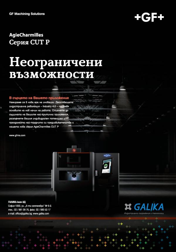 Галика
