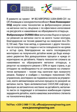 Янев Инженеринг