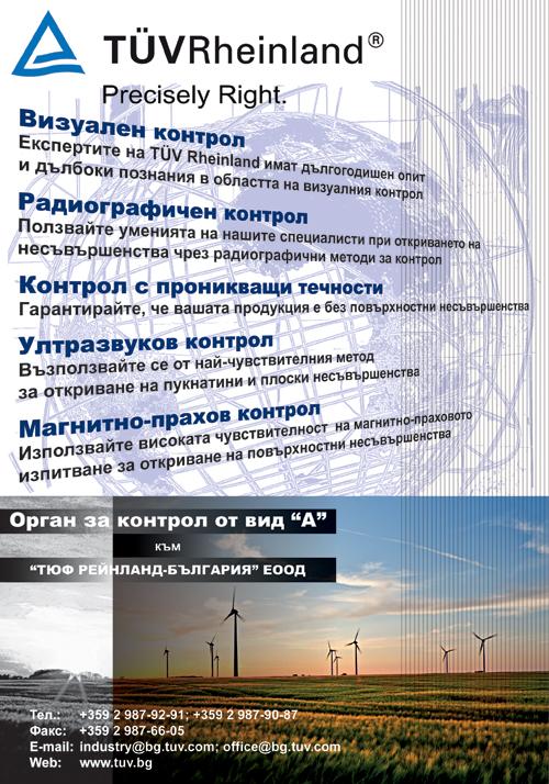 ТЮФ Рейнланд България