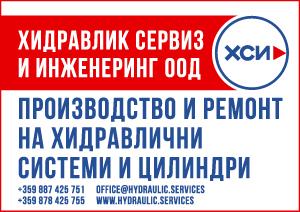 Хидравлик Сервиз и Инженеринг