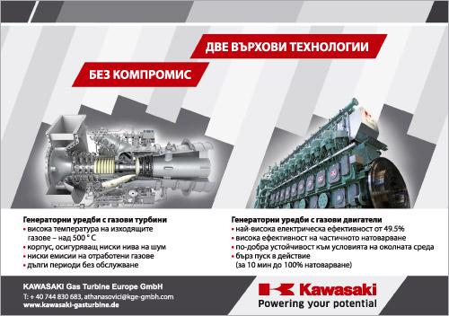 KAWASAKI Gas Turbine Europe