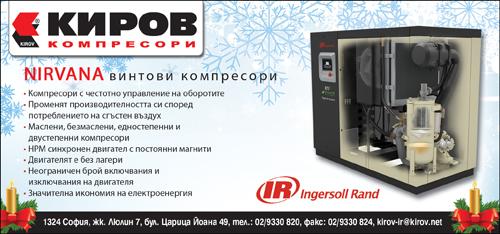 Киров Компресори