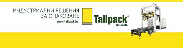 Таллпак България