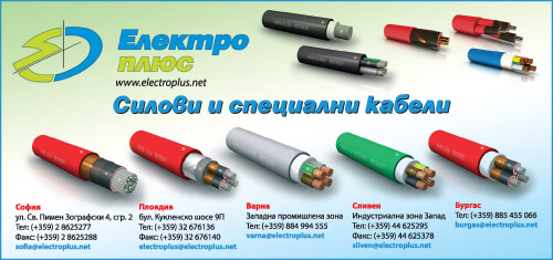 Електро Плюс