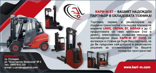 Кари-М 87