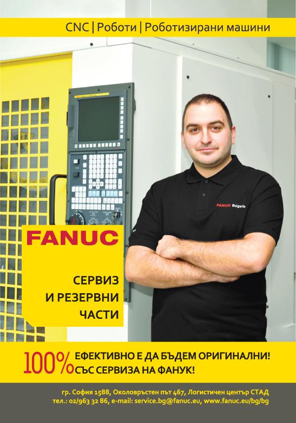 Фанук България