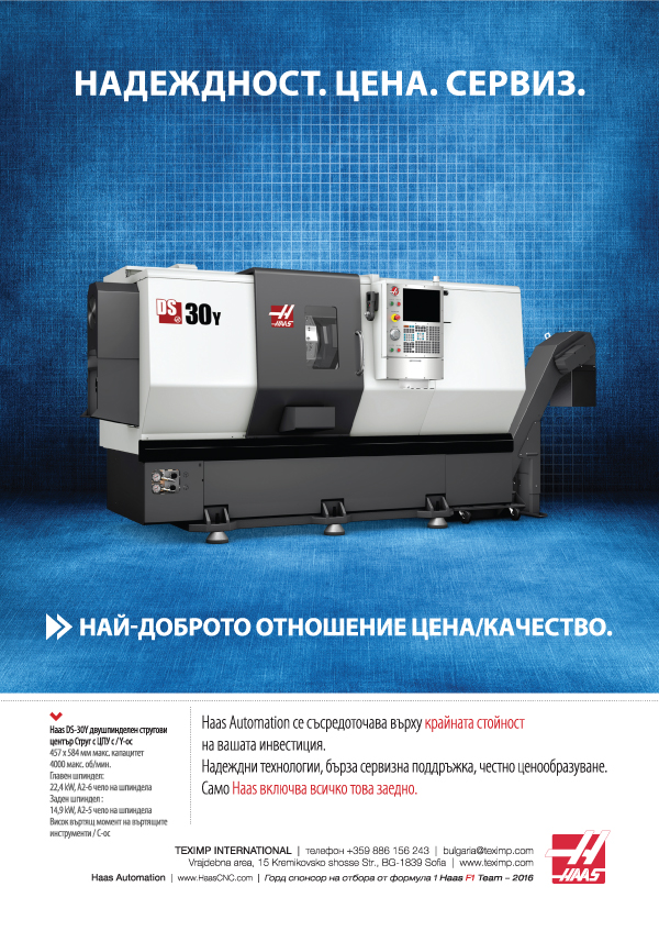 HAAS Automation Europe