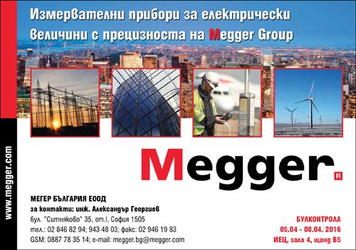 Мегер България