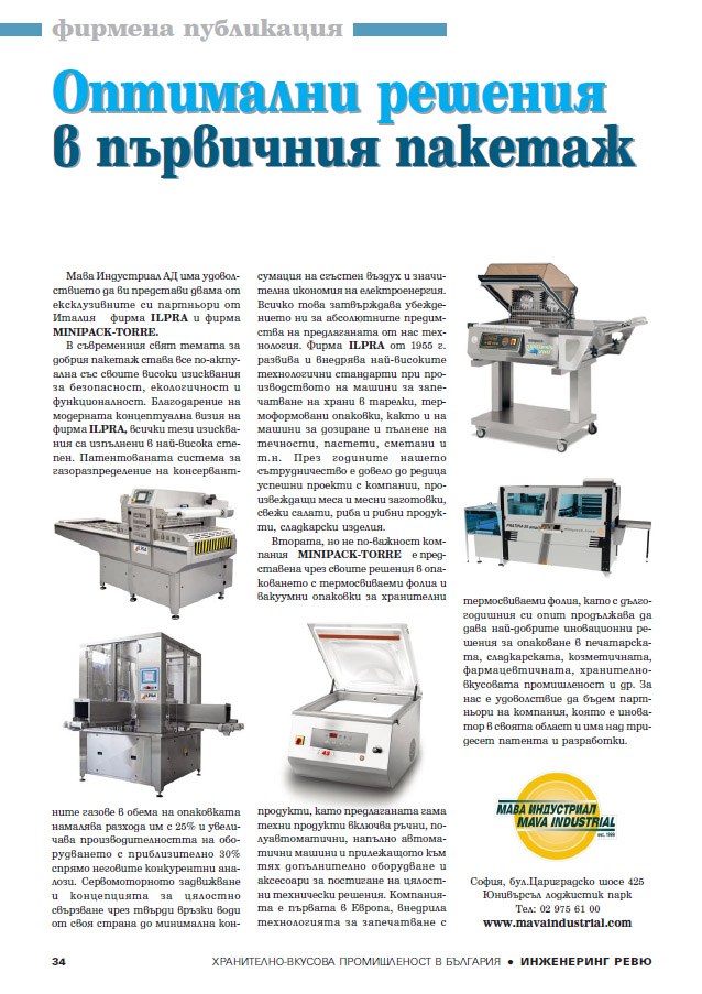 Мава Индустриал