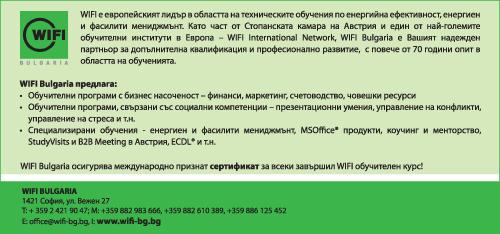 ВИФИ България
