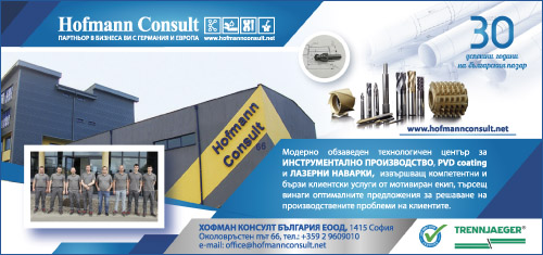 Хофман Консулт България